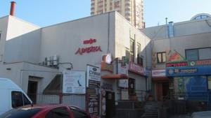 Ресторан, K-22659, Перемоги просп., Київ - Фото 1