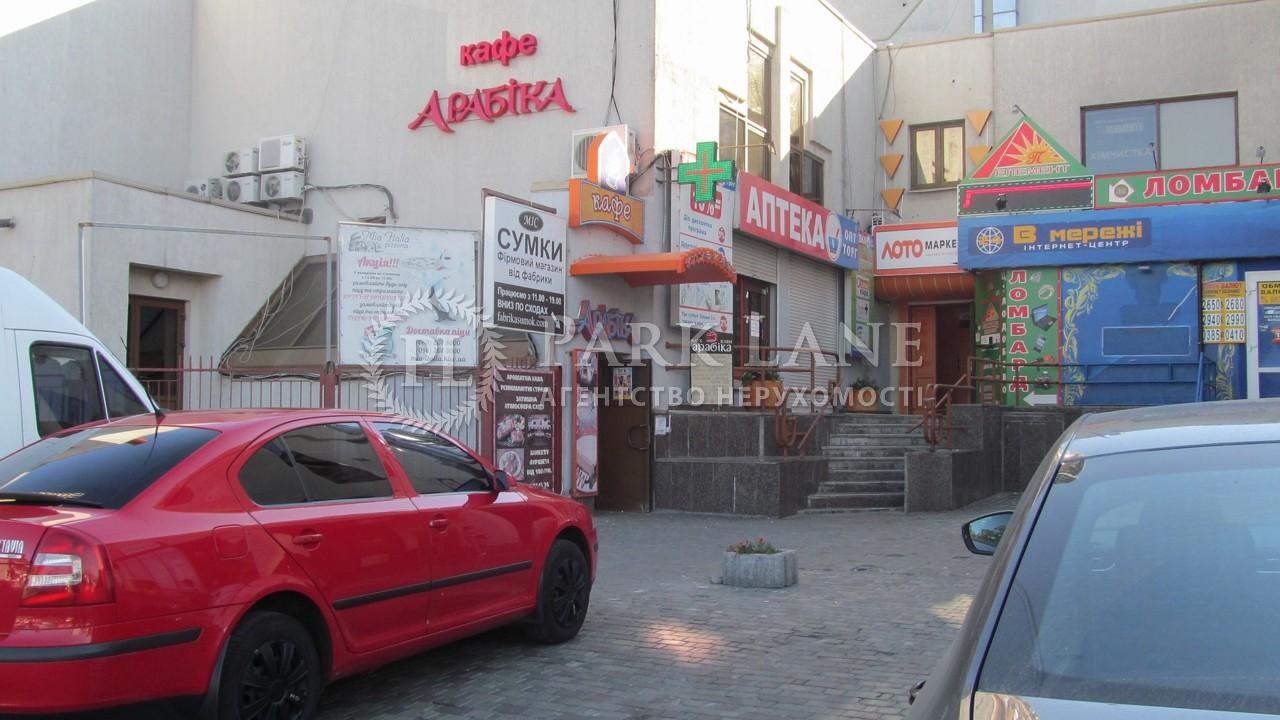 Ресторан, K-22659, Перемоги просп., Київ - Фото 2
