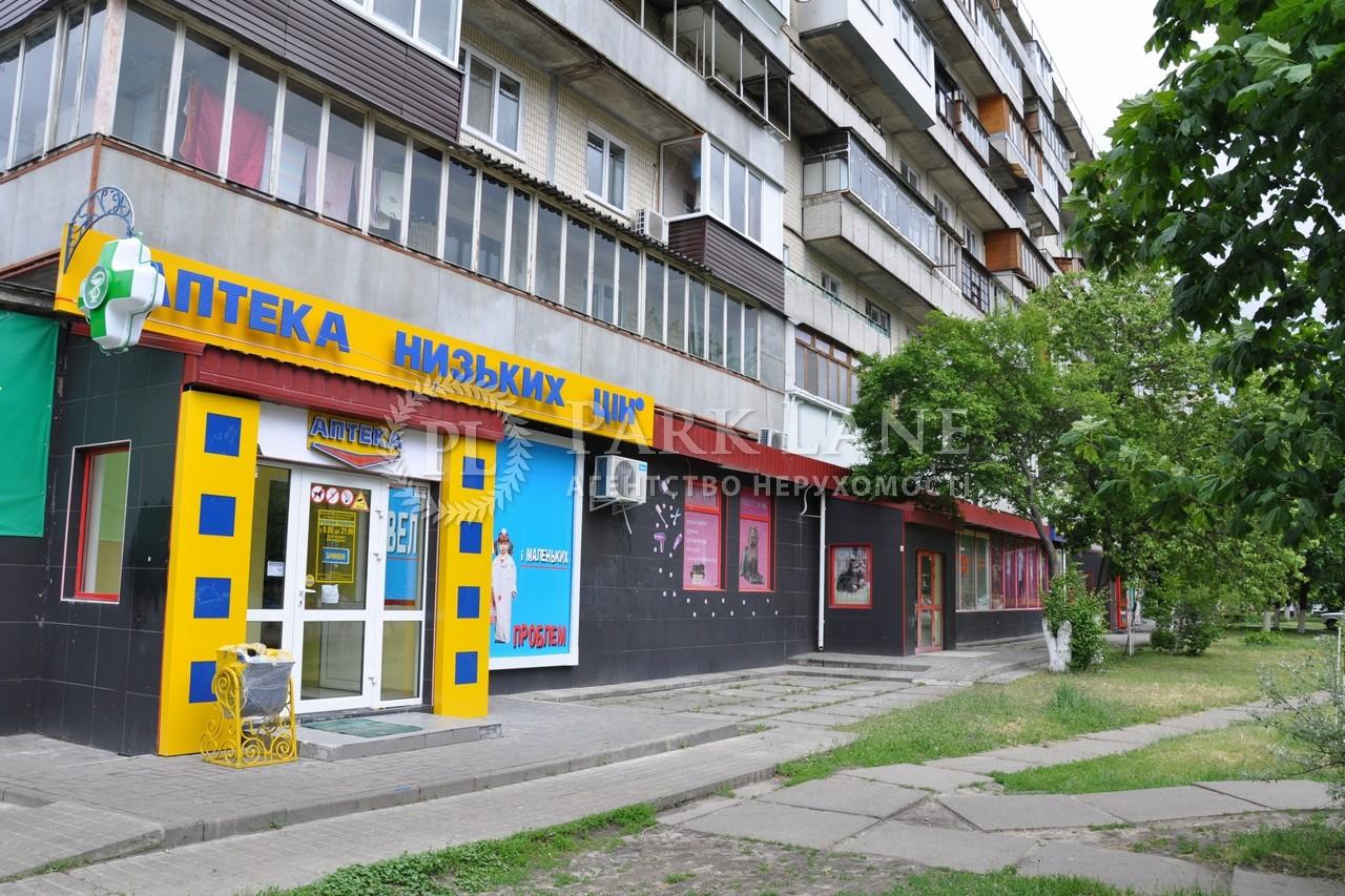Магазин, ул. Архипенко Александра (Мате Залки), Киев, X-7732 - Фото 4