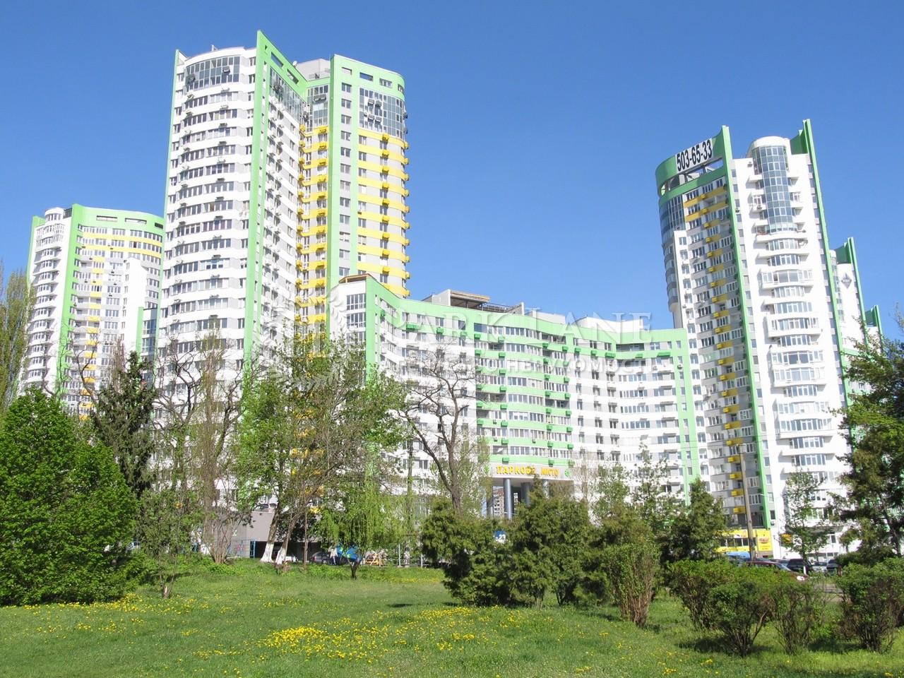 Парковый город