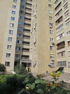 Офіс, B-102437, Антоновича (Горького), Київ - Фото 3