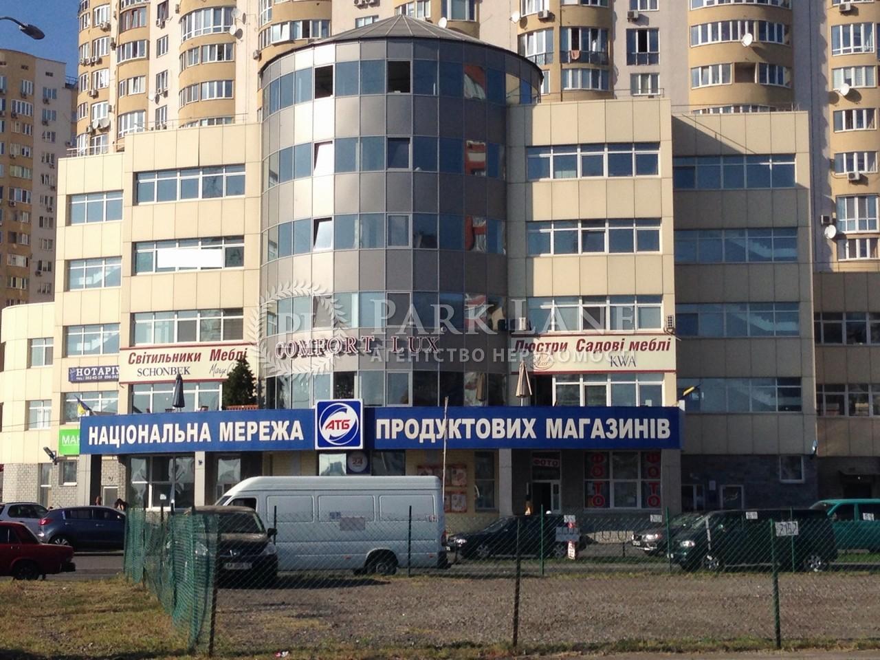 Магазин, J-26779, Дніпровська наб., Київ - Фото 1