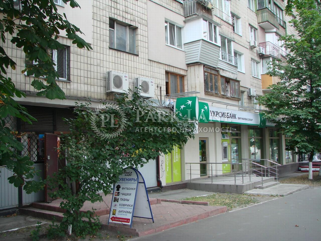 Нежитлове приміщення, вул. Солом'янська, Київ, R-18816 - Фото 11