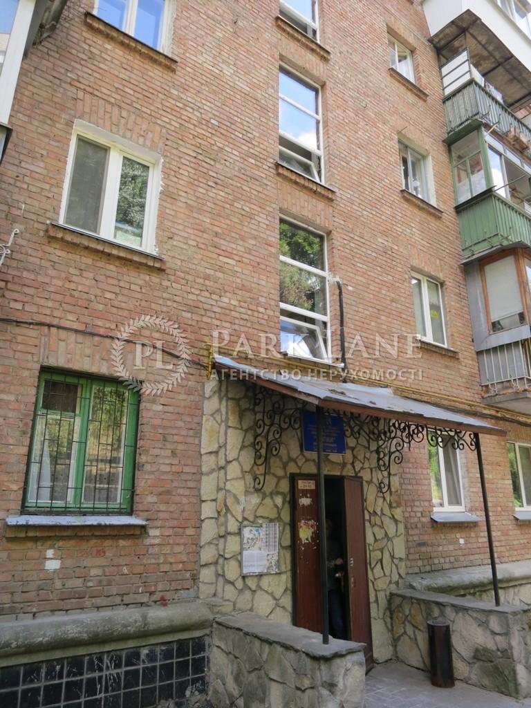 Квартира вул. Мар'яненка Івана, 9, Київ, R-13202 - Фото 1