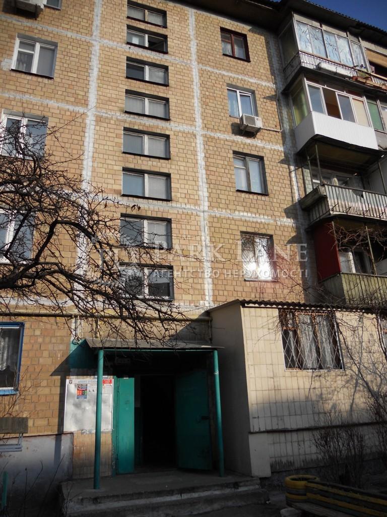 Квартира ул. Вильде Эдуарда, 4, Киев, K-25911 - Фото 1