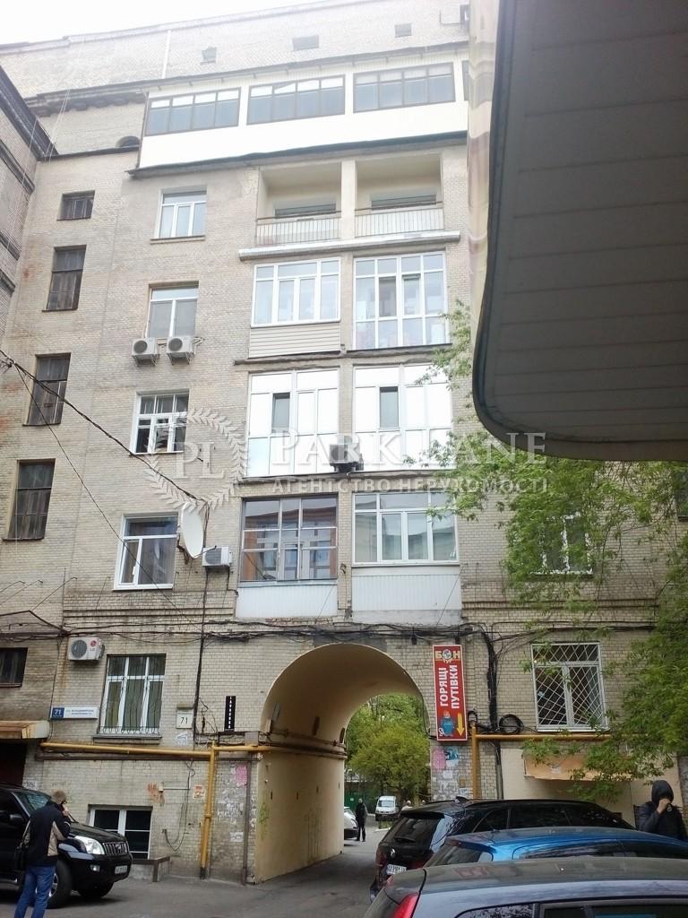 Квартира ул. Владимирская, 71, Киев, Z-1246514 - Фото 4
