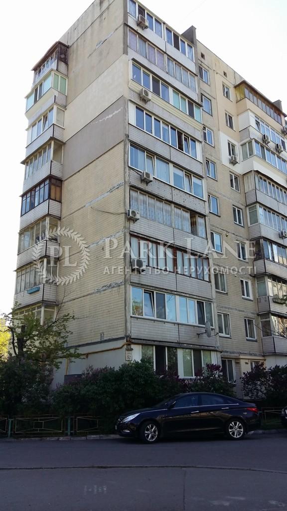 Квартира Героев Сталинграда просп., 52, Киев, Z-806461 - Фото 1
