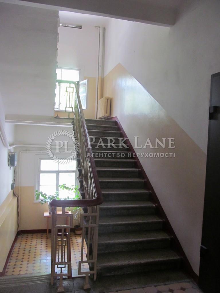 Квартира вул. Дарвіна, 10, Київ, Z-1845639 - Фото 10