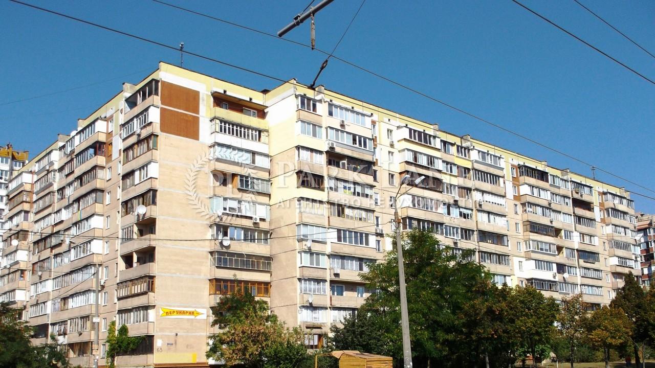 Квартира Z-1191613, Закревского Николая, 63, Киев - Фото 1
