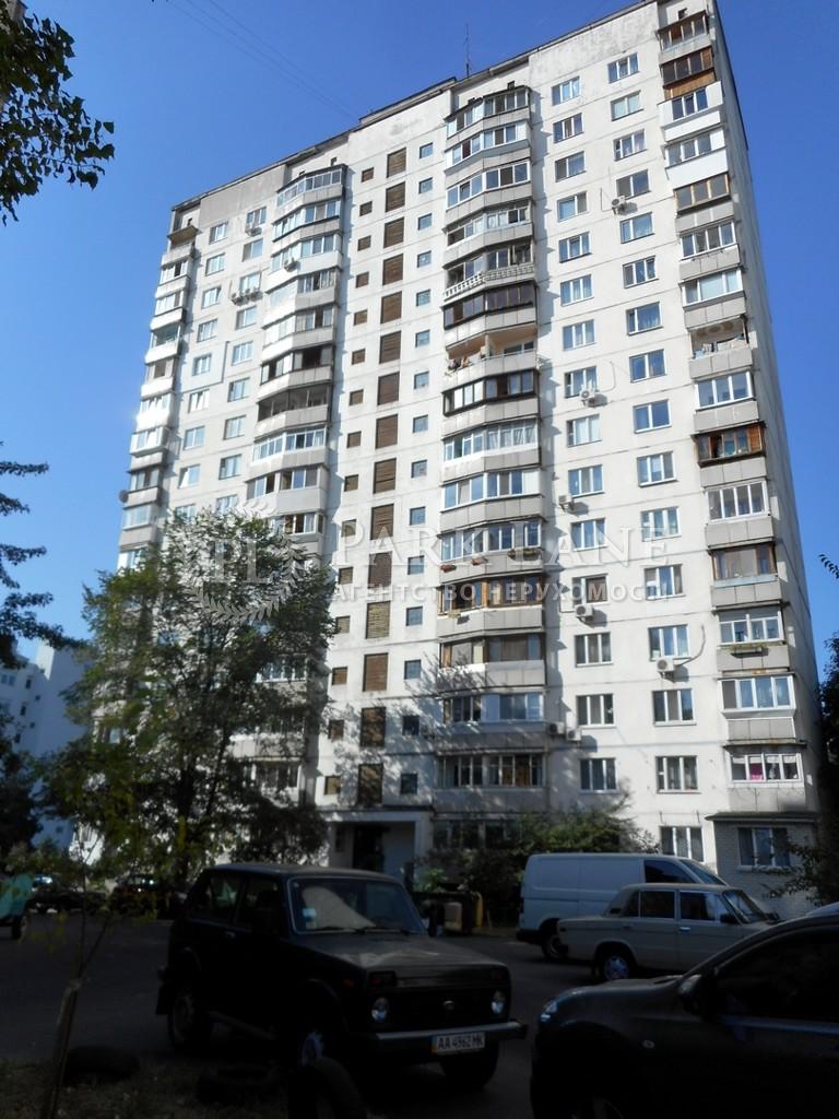 Квартира ул. Радужная, 21, Киев, X-13845 - Фото 1