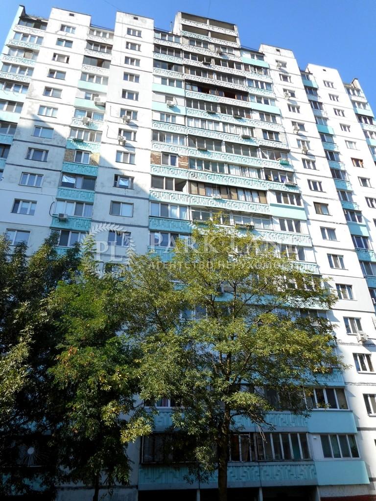 Квартира ул. Радужная, 35, Киев, X-17649 - Фото 1