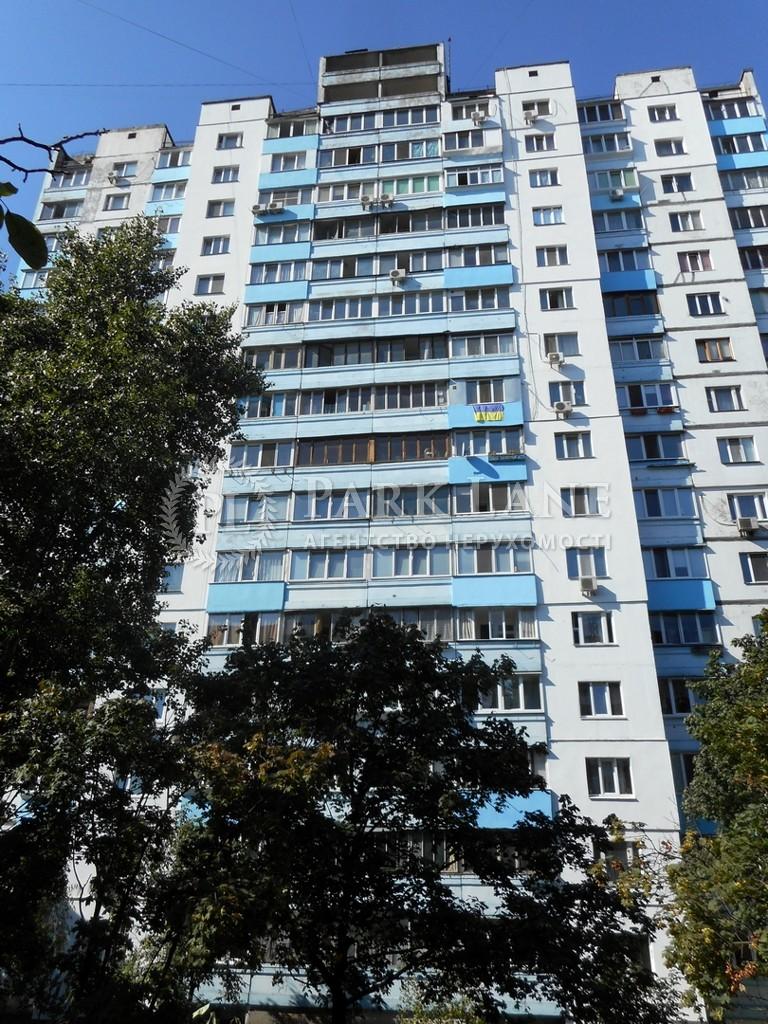 Квартира ул. Радужная, 37, Киев, A-103326 - Фото 1