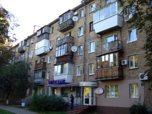 Коммерческая недвижимость, R-36273, Щербаковского Даниила (Щербакова), Шевченковский район
