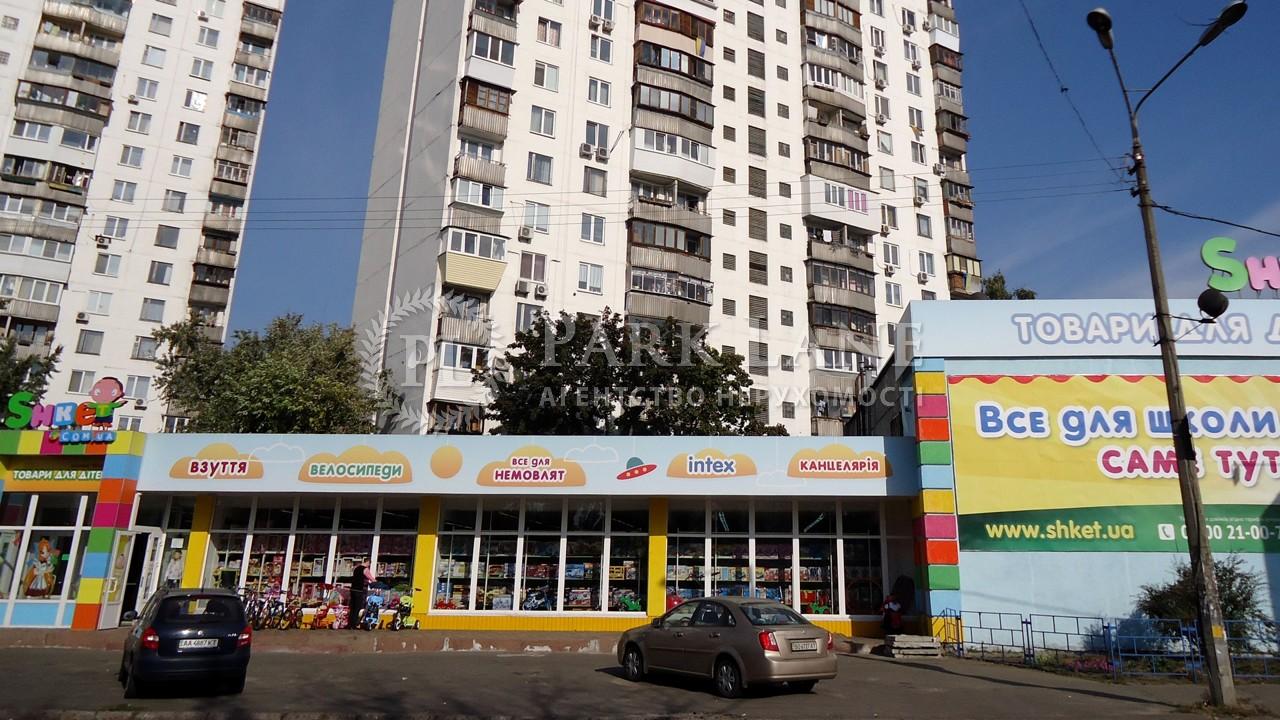 Магазин, вул. Малишка А., Київ, Z-1058260 - Фото 1