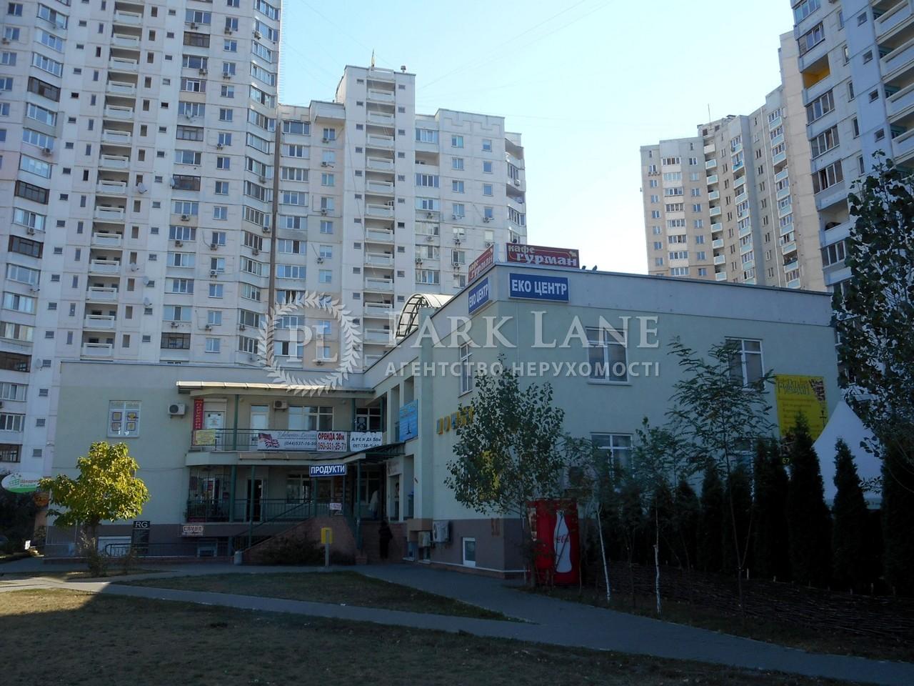 Офис, ул. Милославская, Киев, Z-711270 - Фото 1